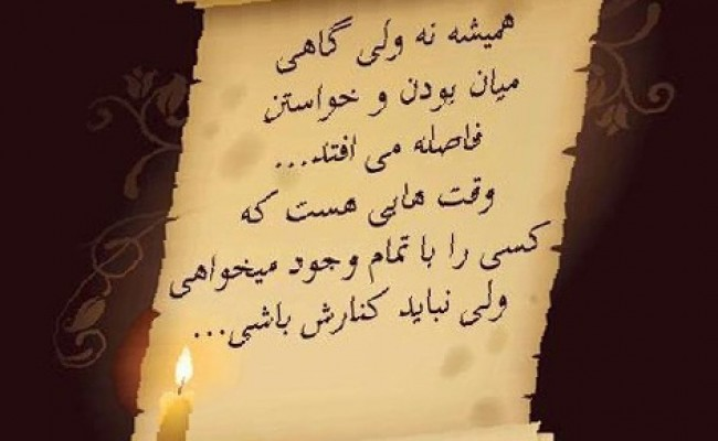 متن حقوقی زیبا Matne Asheghane Farsi Ghamgin Pictures to Pin on Pinterest - ThePinsta